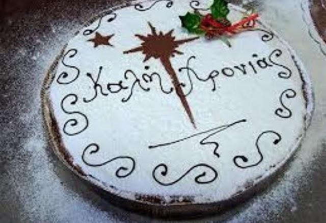 Κοπή Πρωτοχρονιάτικης Πίτας στα Δίδυμα Αργολίδας και απονομή επαίνων στους εισακτέους σε ΑΕΙ και ΤΕΙ