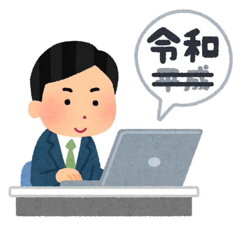 gengou_syuusei_computer_man.png (800×755)