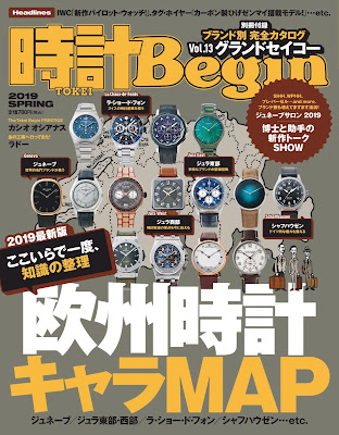 時計 Begin (ビギン) 2019年 Spring zip online dl and discussion