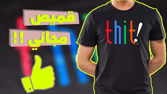 طريقة حصرية للتوصل بقميص احترافي مجانا