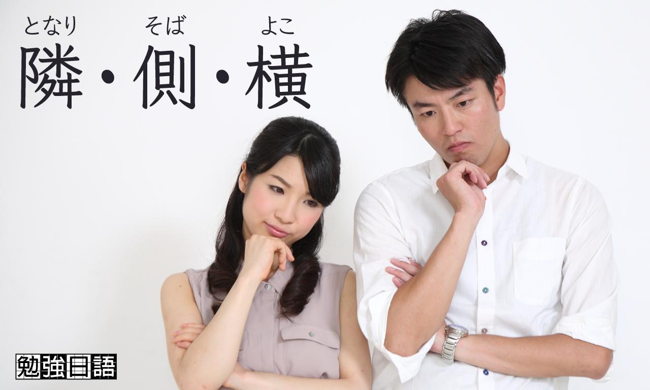 勉強日語: 隣・側・横