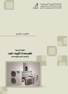 نظم ومعدات تكييف الهواء pdf