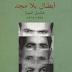 كتاب ابطال بلا مجد (فشل ثورة 1963-1973) PDF المهدي بنونة