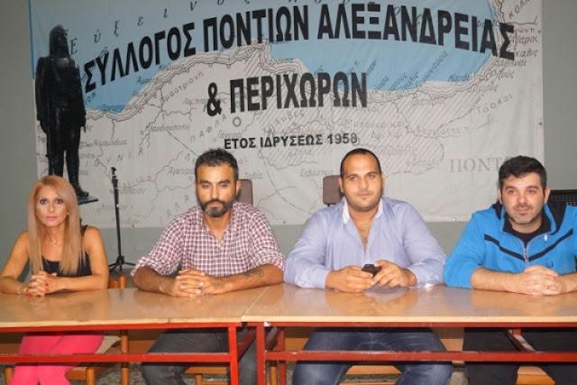 Πυρετωδώς γίνονται οι προετοιμασίες για την εκδήλωση της Αδελφοποίησης των Ποντιακών Συλλόγων Αλεξάνδρειας, Μελίκης και Σταυρού