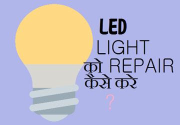 https://www.hindi2hindi.com/2018/08/-how-to-repair-led-lights-at-home-led-light-kaise-banaye.html