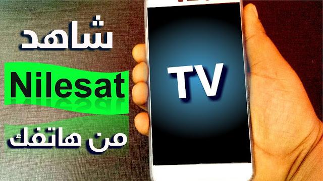 تطبيق رائع لمشاهدة قنوات النيلسات اونلاين من هاتفك الأندرويد مع خدمة IPTV المجانية