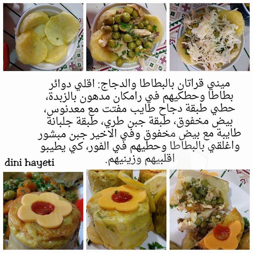 مجموعة وصفات مصورة خاصة باطباق عصرية رمضانية جديدة