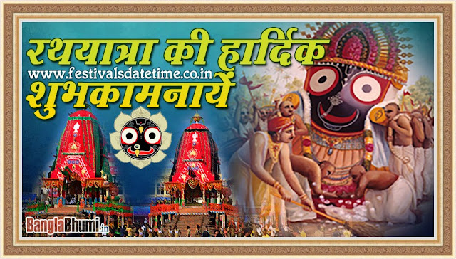 Rath Yatra Hindi Wishing Wallpaper Free Download No.H