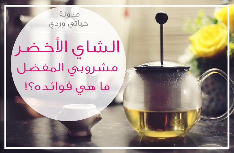 ماهي فوائد الشاي الاخضر
