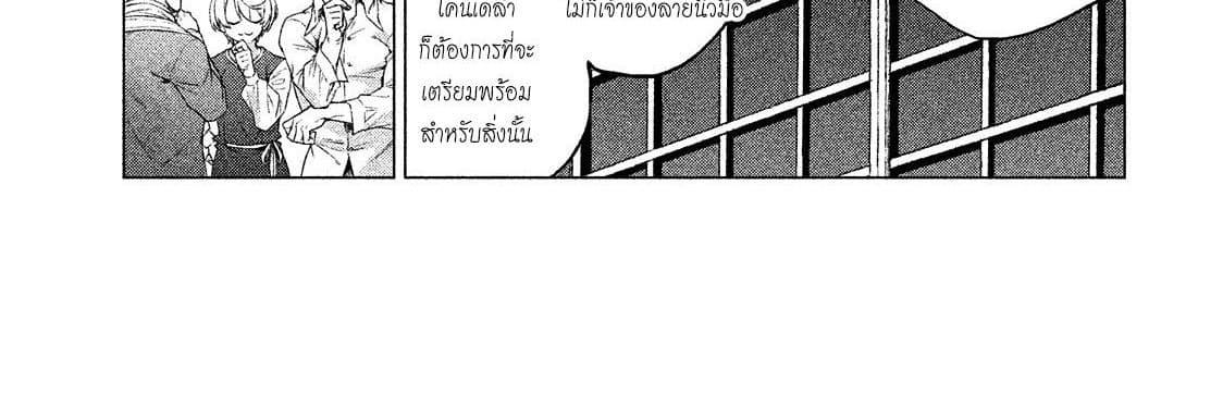 อ่านการ์ตูน Henkyou no Roukishi - Bard Loen ตอนที่ 8 หน้าที่ 39