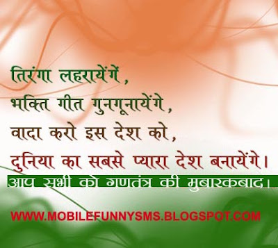REPUBLIC DAY SCRAPS, REPUBLIC DAY STORY, REPUBLIC PIC, SHAYARI FOR REPUBLIC DAY, SHAYARI FOR REPUBLIC DAY IN HINDI, SHORT SPEECH FOR REPUBLIC DAY, SMS REPUBLIC DAY, SPEECHES ON REPUBLIC DAY,