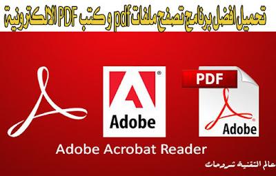 تحميل-افضل-برنامج-تصفح-ملفات-PDF-و-كتب-pdf-الالكترونية