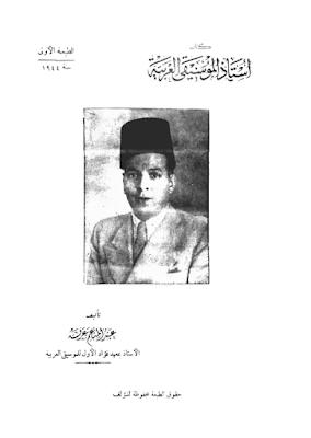 تحميل كتاب أستاذ الموسيقى العربية تأليف الموسيقار عبد المنعم عرفة بصغة pdf