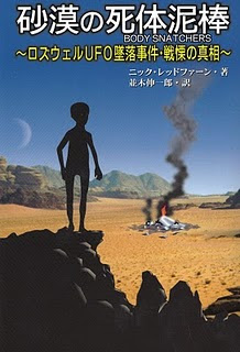 Body Snatchers in the Desert, Japanese Edition, 2009