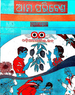 Download Ama Paribesha (ଆମ ପରିବେଶ) Text Book of Class -1, published in the year 1996 by Schools and Mass Education Department, Government of Odisha and prepared by TE & SCERT Odisha or Teacher Education And State Council Of Educational Research & Training, Odisha.