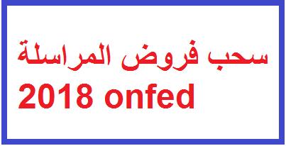 موقع المراسلة 2018 أونلاين | رابط موقع الديوان الوطني للإمتحانات والمسابقات كشف نقاط نتائج المراسلة 2018  للناجحين والراسبين www.onefd.edu.dz عن بعد الجزائر امتحان المستوى