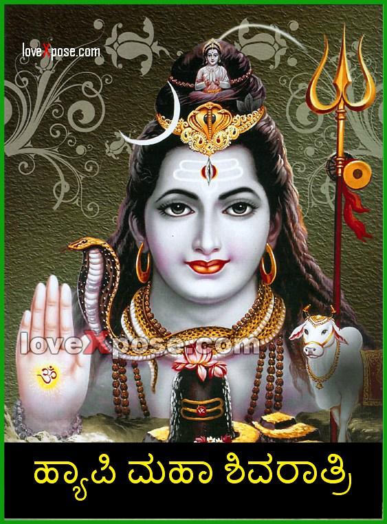 Mahashivratri Kannada sms message wallpaper Greetings wishes