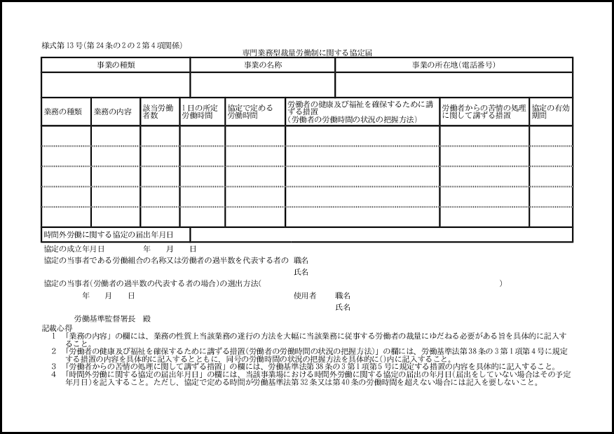専門業務型裁量労働制に関する協定届 015