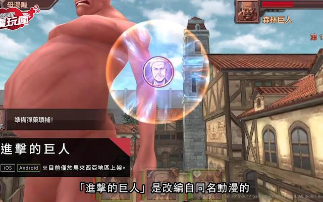 تحميل لعبة attack on titan للاندرويد 2018