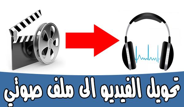 شرح طريقة تحويل الفيديو الى صوت من خلال تطبيق Video to Mp3