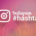 Copy Hashtags Instagram