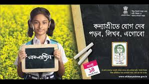 Kanyashree Prakalpa