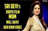 Sri Devi's 300th Film MOM will have Her Own Voice