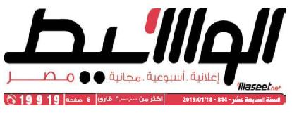 جريدة وسيط القاهرة عدد الجمعة 18 يناير 2019 م