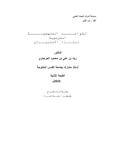 تحميل كتاب - القواعد المنهجية التربوية لبناء الاستبيان -pdf