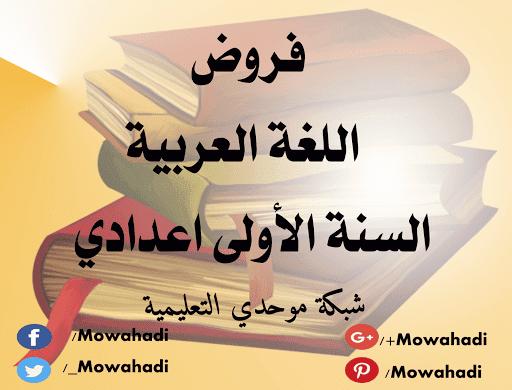 فروض اللغة العربية للسنة الاولى اعدادي