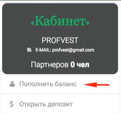 Регистрация в Bitster 3