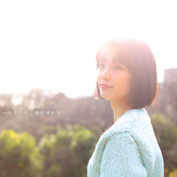 [Single] 林村ゆかり – ハルノハナ (2016.02.07/MP3/RAR)