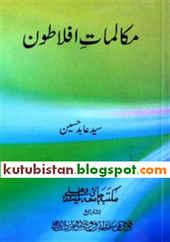 Mukalmat-e-Aflatoon
