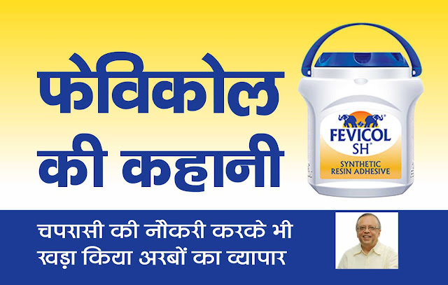 Balvant parekh Success story in Hindi. Founder of pidilite Industries.