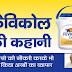 चपरासी ने खड़ी की 4700 करोड़ की कंपनी - Fevicol man Biography  in hindi