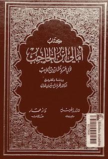 تحميل كتاب أمالي ابن الحاجب pdf