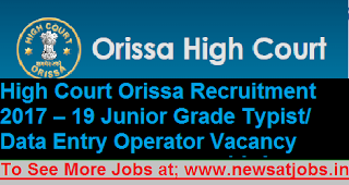 High-Court-odisha-clerk-Recruitment-2017.png