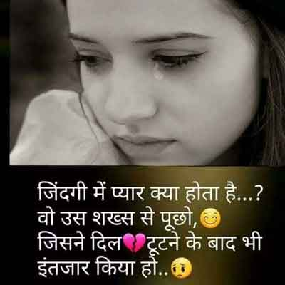 Dard Bhari Shayari for Whatsapp Profile Picture Hindi