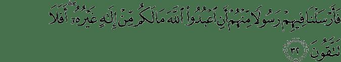 Surat Al Mu'minun ayat 32