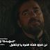 مسلسل قيامة ارطغرل الحلقه 147 مترجمه للعربيه - للمشاهدة اضغط هنا