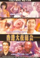 Hong Kong Night Club, film