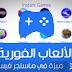 أفضل ألعاب Messenger استمتع مع أصدقائك بطرق لعب جديدة ومختلفة بدون تحميل
