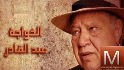 تحميل حلقات مسلسل الخواجة عبد القادر