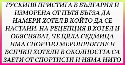 [Уникален ВИЦ] Рускиня пристига в България