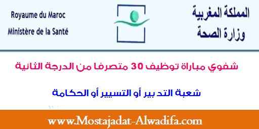وزارة الصحة: شفوي مباراة توظيف 30 متصرفا من الدرجة الثانية شعبة التدبير أو التسيير أو الحكامة