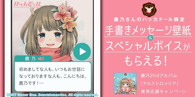 『鹿乃』×ハッカドールコラボ 鹿乃さんの限定手書きメッセージ壁紙・スペシャルボイスがもらえる!