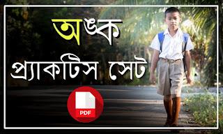 অঙ্ক প্র্যাকটিস সেট পিডিএফ || Math Practice Set PDF in Bengali for Competitive Exams