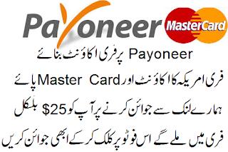 payoneer debit card free account