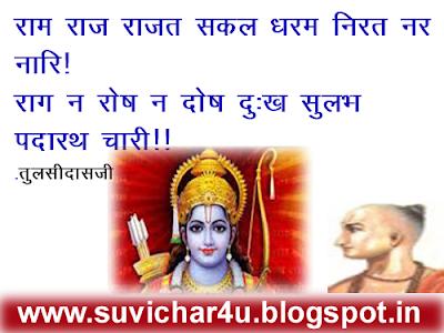 राम राज राजत सकल धरम निरत नर नारि! राग न रोष न दोष दुःख सुलभ पदारथ चारी!!