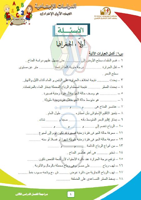 المراجعة النهائية في الدراسات الاجتماعية للصف الأول الاعدادى الترم الثاني 2017